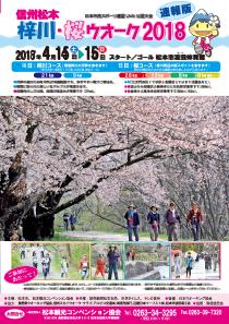 信州松本 梓川・桜ウオーク2018パンフレット