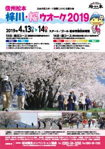 信州松本 梓川・桜ウオーク2019パンフレット