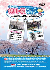 信州松本 梓川・桜ウオーク2020パンフレット