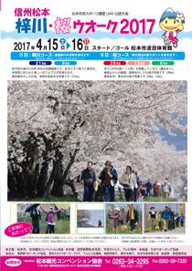 信州松本 梓川・桜ウオーク2017パンフレット