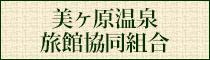 美ヶ原温泉旅館協同組合