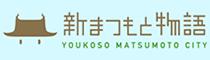 松本市公式観光情報ポータルサイト 「新まつもと物語」