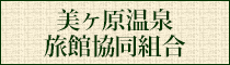 美ケ原温泉旅館協同組合