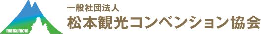 一般社団法人 松本観光コンベンション協会